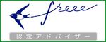 free 認定アドバイザー